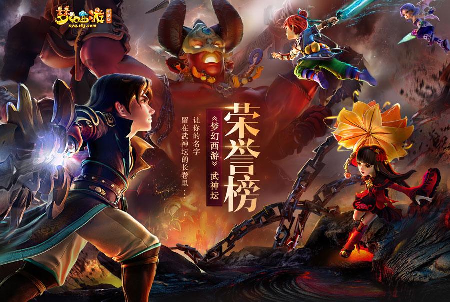 《梦幻西游》电脑版第183届武神坛之战即将正式打响