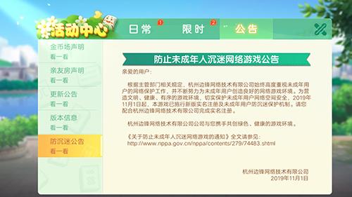 边锋网络:推进未成年人保护 开拓海外新赛道