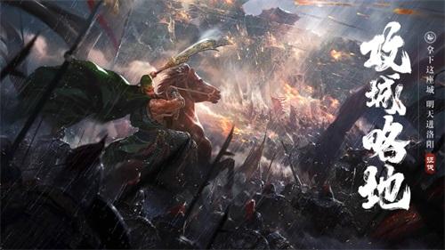 《荣耀新三国》 9月2日不删档!你的三国,没有平凡时刻!