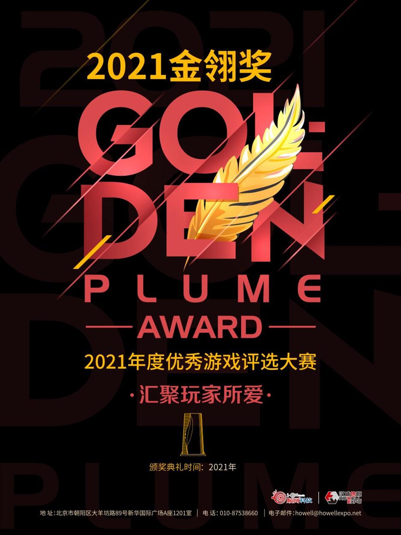2021年度优秀游戏评选大赛(金翎奖)报名正式启动
