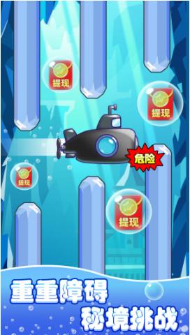 潜艇大挑战你一定要了解的操作技巧 第2张