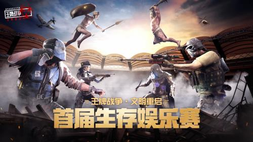 《王牌战争·文明重启》首届生存娱乐赛即将启动,生存激战一触即发!
