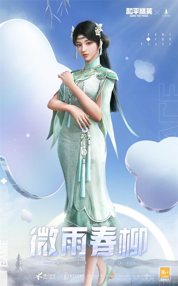 相遇西湖 圈定天命!《和平精英》携手杭州西湖博物馆总馆浪漫入圈!