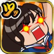吐槽女学园2:大叔猎人沙智子