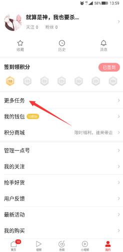 一点资讯app能赚钱吗
