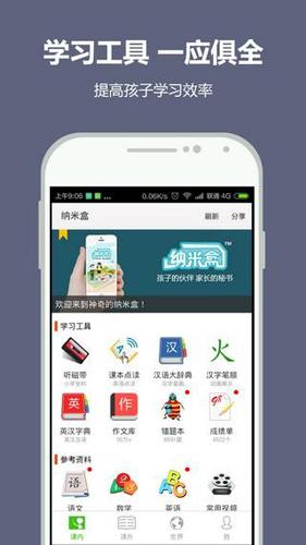 纳米盒app2