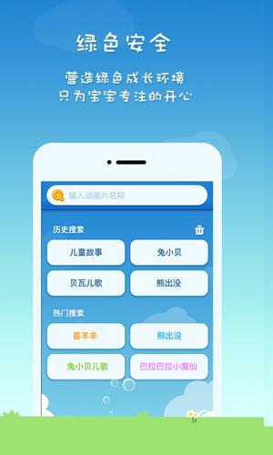 小企鹅乐园app2