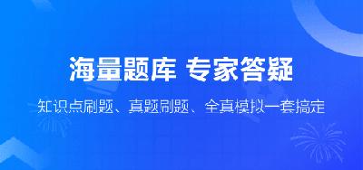 中华会计网校app更新内容
