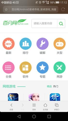 百分网app特色