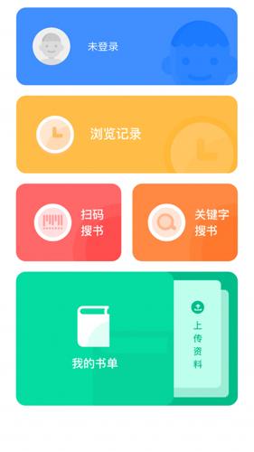 作业互助组app2