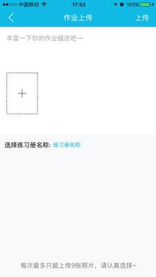 作业精灵app软件特色