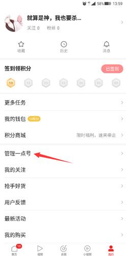 一点资讯app怎么发文章
