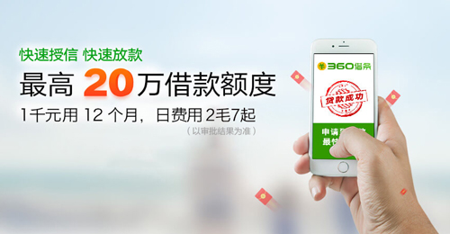360借条app特色