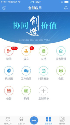 移动协同app1