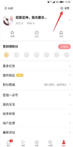 一点资讯app如何邀请别人