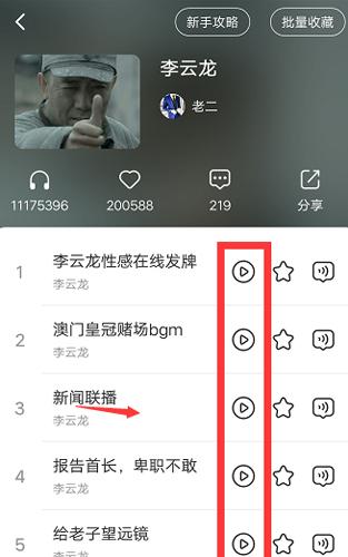 皮皮蟹语音包app2