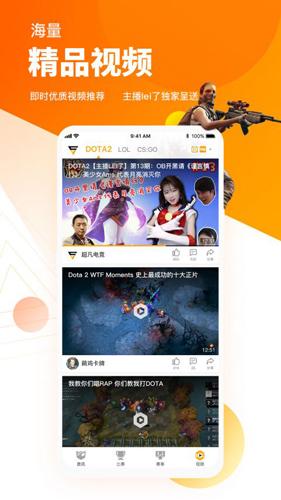 超凡电竞app2