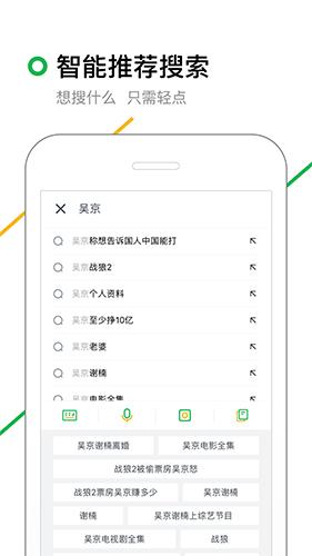 360搜索app功能