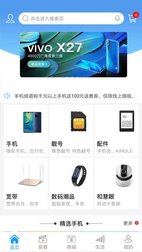 中国移动手机营业厅1