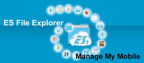 ES文件浏览器app特色
