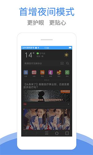 猎鹰浏览器app功能