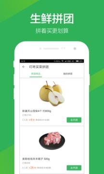 叮咚买菜app2