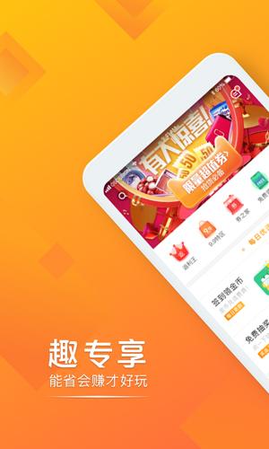 趣专享app1