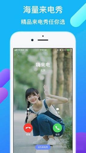 嗨来电app1