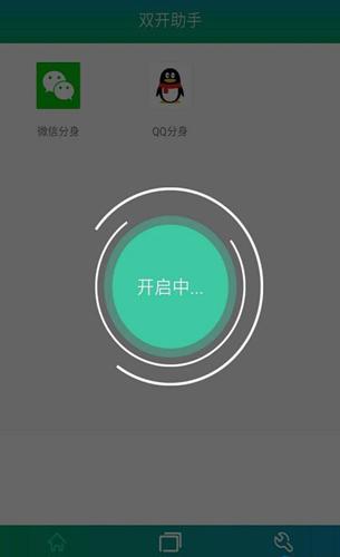 微信双开助手app特色
