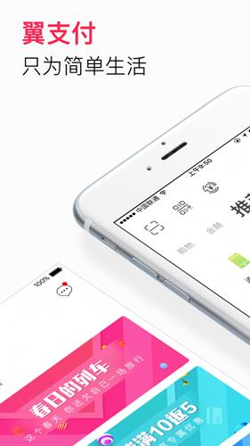 翼支付app手机版2