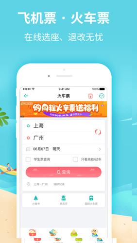 同程旅游app1