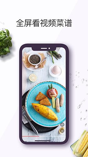 美食杰app功能
