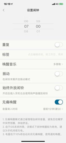 小睡眠app怎么记录睡眠3