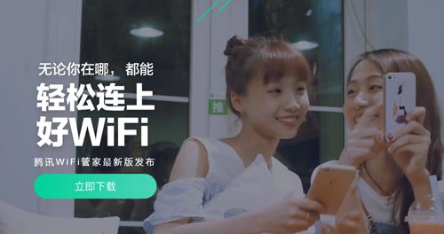 腾讯WiFi管家app特色