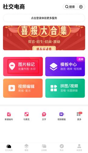天天向商app图片1