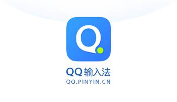 手机QQ输入法怎么变大