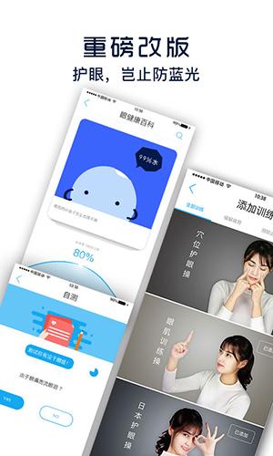 护眼宝app功能