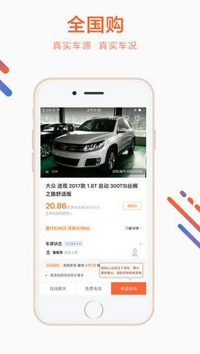 优信二手车app2