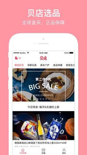 贝店app2