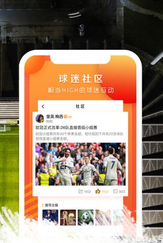 A8体育直播app特色
