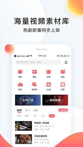 配音秀app功能