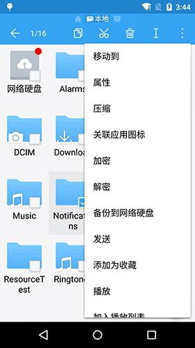ES文件浏览器app功能