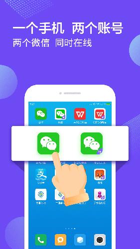 微信双开助手app功能
