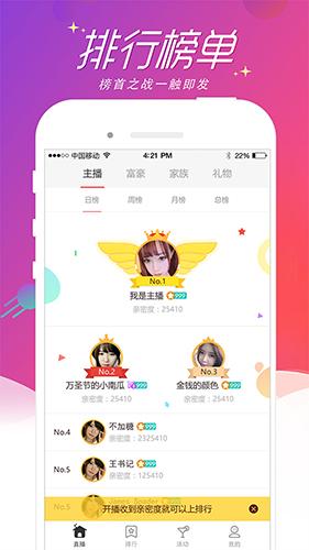 欢乐直播app功能