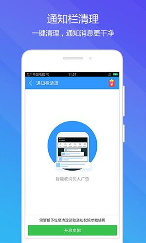 天天清理app功能