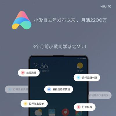 小爱同学app功能