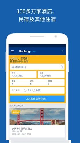 Booking.com缤客app2