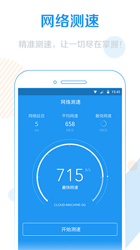 WiFi信号增强器app功能