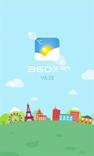 360天气3.22老版本特色
