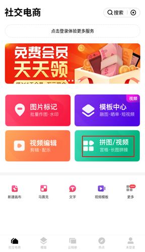 天天向商app图片5